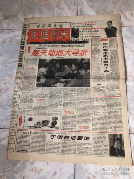 中国妇女报1998.2.6(1-4版)生日报老报纸旧报纸…感动天地大寻亲。本想出国赚大钱,谁知被骗落火坑。来居易瓷艺坊落户京城。鄂尔多斯开展特优让利活动。