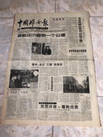 中国妇女报1998.2.11(1-4版)生日报老报纸旧报纸…北京将推出百名环保之星。安徽为女检察官成长积极铺路。浏阳市不称职公务员被辞退。成都为下岗职工子女减免学费。香港电脑网络用户居世界第三。科学家发现第一个高智商基因。