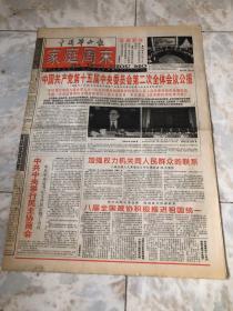 中国妇女报1998.2.27(1-8版)生日报老报纸旧报纸…中国共产党第15届中央委员会第二次全体会议公报。中共中央举行民主协商会,中共中央总书记江主席主持了会议。八届全国人大常委会五年办理信访三十六万多件,加强权力机关同人民群众的联系。八届全国政协积极推进祖国统一,充分发挥自身优势促进各方沟通联系。河北省将在13年内建成百座污水处理厂。长沙查获非法政治出版物大案。协和医院激光诊疗中心开业。
