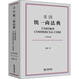 美国统一商法典潘琪译法律出版社9787519748067法律