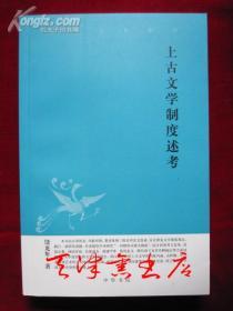 上古文学制度述考(中华文史新刊)