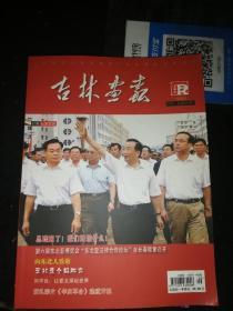 吉林画报 东北人2010年总425期 创刊号