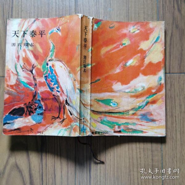 天下泰平 (源氏鶏太 日文原版小说)