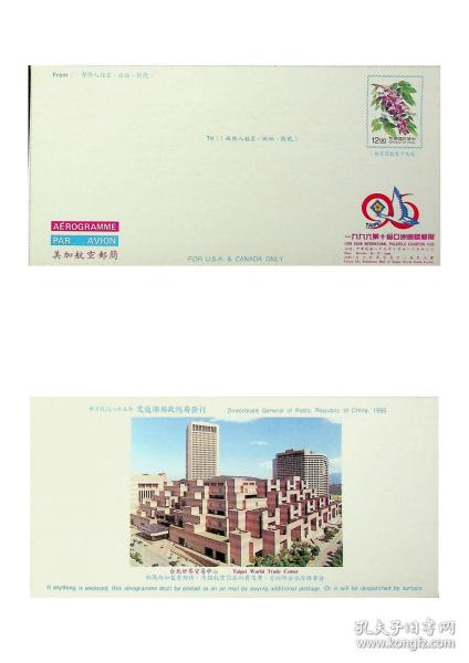 85年版一九九六第十届亚洲国际邮展美加航空邮简 背印台北世界贸易中心 新上品