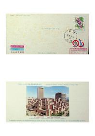 85年版一九九六第十届亚洲国际邮展美加航空邮简 背印台北世界贸易中心 销新店中正首日戳