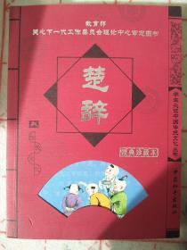 学生必读中国传统文化丛书:楚辞