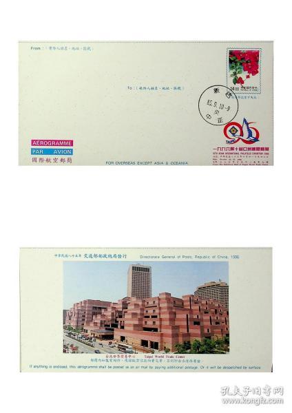 85年版一九九六第十届亚洲国际邮展国际航空邮简 背印台北世界贸易中心 销新店中正首日戳
