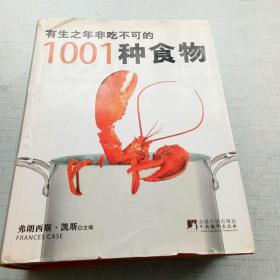 有生之年非吃不可的1001种食物 [AB----31]