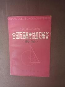 1949-1979全国历届高考试题及解答(数学)