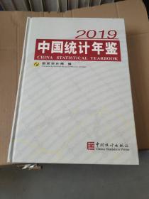 中国统计年鉴2019(汉英对照附光盘)