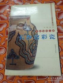 名瓷鉴赏大系:长沙窑彩瓷