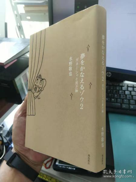 《梦をかなえるゾウ2 ガネーシャと贫乏神  》能够实现梦想的大象第2部 日文原版32开精装小说 日语正版