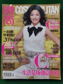 时尚杂志COSMOPOLITAN2006年第12期-8月号-总234期
