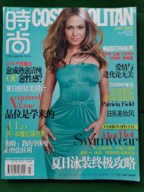 时尚杂志COSMOPOLITAN2006年第10期-7月号-总232期