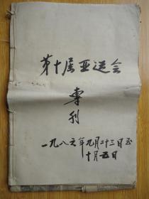 体育报(第十届亚运会1986年9月23日至10冄5日专刊)