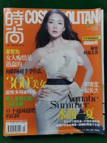 时尚杂志COSMOPOLITAN2006年第6期-6月号-总230期