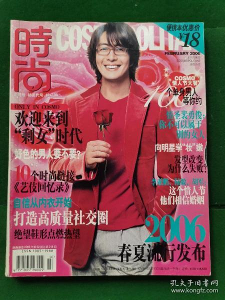 时尚杂志COSMOPOLITAN2006年第 2期-2月号-总218期
