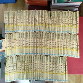 柳残阳作品集;珍藏版,缺2,13.共计127本合售,详情见图,品佳