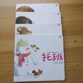 幼儿园活动整合课程.托班 上:2-3岁