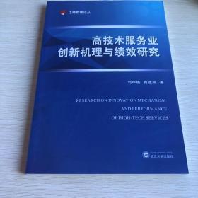 高技术服务业创新机理与绩效研究