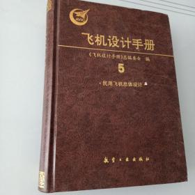 飞机设计手册.第5册.  民用飞机总体设计