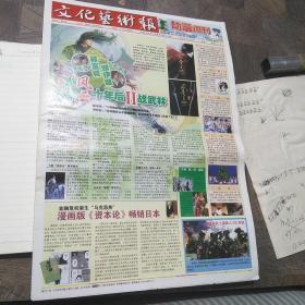 文化艺术报-动漫周刊2008年12月22日(无封面)