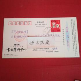 实寄明信片 曹世瑞签名系中国人民大学书报资料中心副编审