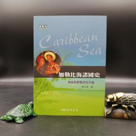 台湾三民版 陈小雀《加勒比海諸國史:海盜與冒險者的天堂》(锁线胶订)