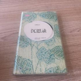 轻阅读:总理枕边书·沉思录