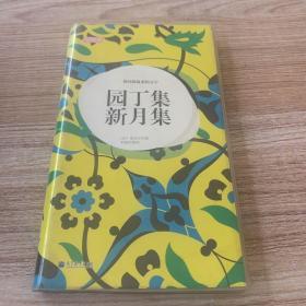 轻阅读:世间最温柔的文字·园丁集·新月集