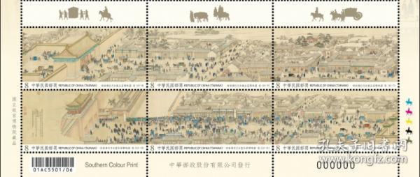 特699下清徐杨日月合璧五星联珠图古画邮票2021年6连原胶全品