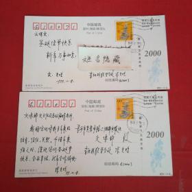 实寄明信片2封 张光煌签名 湖南省社科联《湖南社科年鉴》执行主编