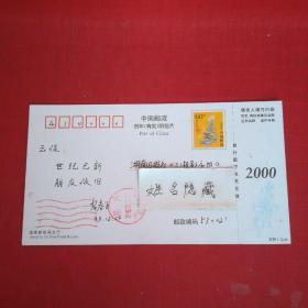 实寄明信片 肖春飞签名系新华社新闻信息中心副主任