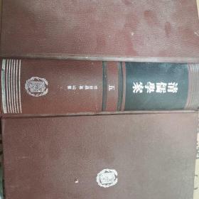 清儒学案(卷五)