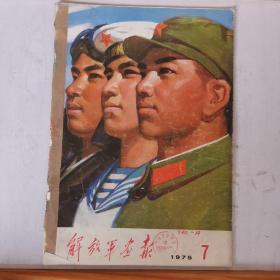 解放军画报1975年7期 页面全 保老保真