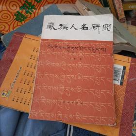 藏族人名 研究