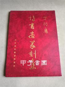 丁衍庸诗书画篆刻集 1976年初版 (签赠本)