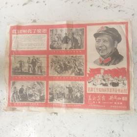 美术战报、井冈山画报第十期(1967、12、合办)第16期