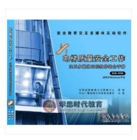 《电梯质量安全工作》交互多媒体互动软件综合手册CD-ROM  ・呦☞  盘子
