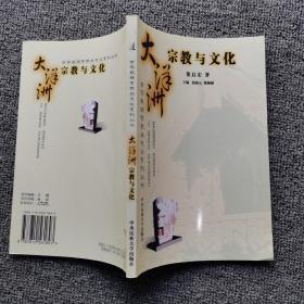 世界民族宗教与文化系列丛书:大洋洲宗教与文化