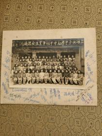 1949年5月上海女子中学初中甲组毕业生全体摄影(背板有全体同学签名)