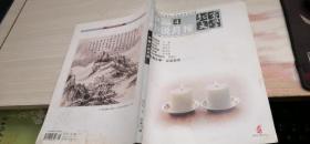 中篇小说月报 2012  4