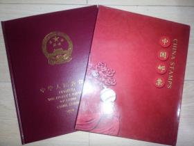 2019邮票年册