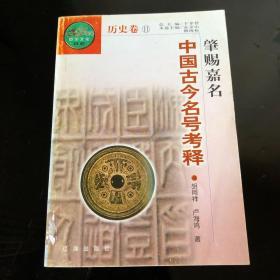 肇赐嘉名:中国古今名号考释