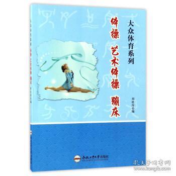 体操 艺术体操 蹦床 刘桂萍 合肥工业出版社 9787565028731