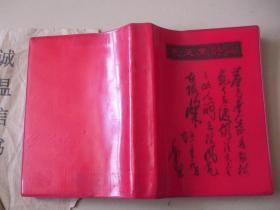 毛主席诗词光辉的史诗学习毛主席诗词 (红塑料皮)林彪江青像3页