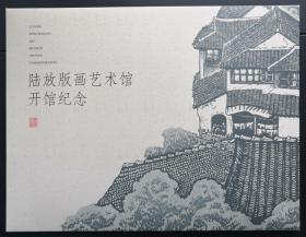 陆放版画艺术馆开馆纪念 邮票纪念册