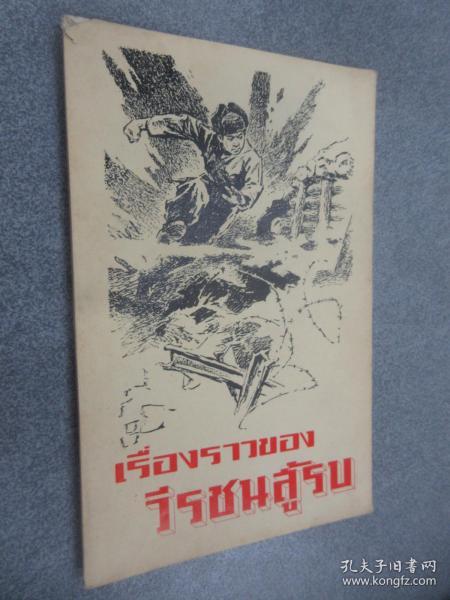 泰语  战斗英雄的故事   32开,共80页