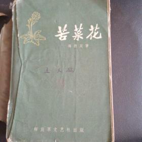 1958年苦菜花