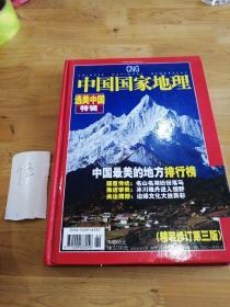中国国家地理.增刊.2005年度.选美中国特辑